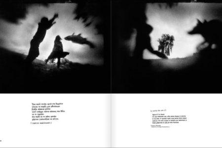 PRIVATE 24, p. 10-11 (10-13), photo Stelios Efstathopoulos, text Giorgos Kakoulidis