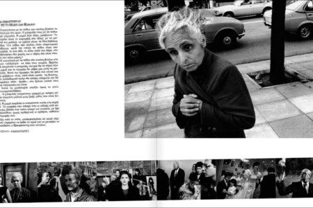 PRIVATE 24, p. 22-23 (22-25), photo Costas Ordolis, text Vassilis Amanatidis