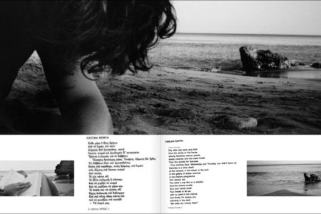 PRIVATE 24, p. 86-87, (86-89), photo Melinna Kaminari, text Yiorgos Chronas