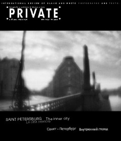 PRIVATE 25, SAINT PETERSBURG - The inner city