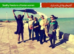 Stealthy Freedoms of Iranian women