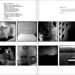 PRIVATE 24, p. 74-75, photo Simos Saltiel, text Kiki Dimoula