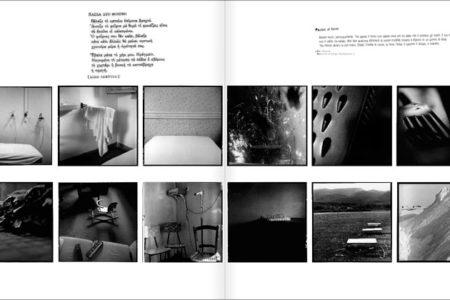 PRIVATE 24, p. 74-75, photo Simos Saltiel, text Kiki Dimoula