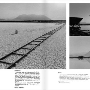 PRIVATE 24, p. 82-83 (82-85), photo Thodoris Hourmouziades, text Spyros Lazaridis