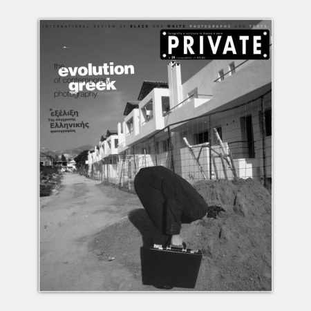PRIVATE 24 – Greek Photography