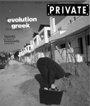 PRIVATE 24 – The Evolution Of Contemporary Greek Photography